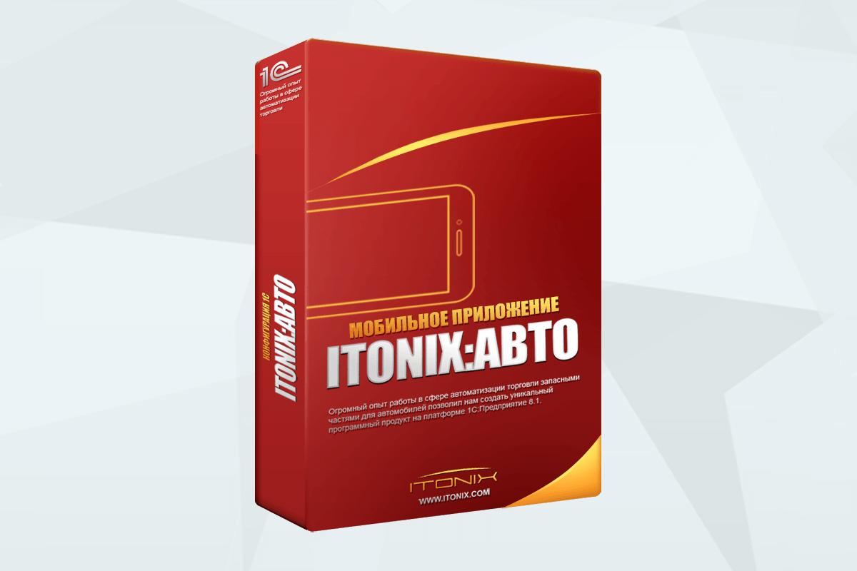 https://itonix.ru/wp-content/uploads/2019/09/box_app_bg-нов-1200x800.png