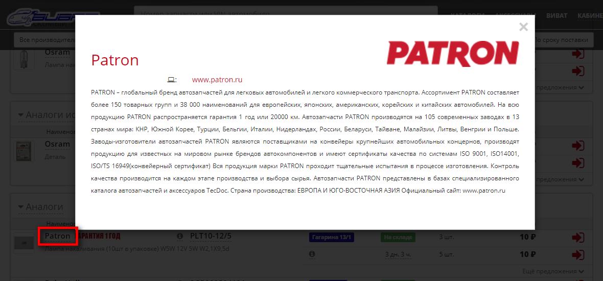 https://itonix.ru/wp-content/uploads/2019/12/Info-o-proizvoditele-avtozapchastey.png