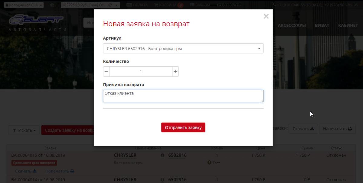 https://itonix.ru/wp-content/uploads/2019/12/Zayavka-na-vozvrat-avtozapchstey-na-saite-1200x606.png